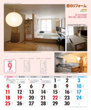 9月 高野川の家