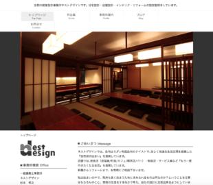 nest-design サイト
